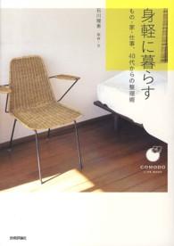 身軽に暮らす - もの・家・仕事、40代からの整理術 COMODO
