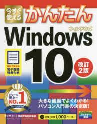 今すぐ使えるかんたんWindows 10 (改訂2版)
