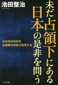 未だ占領下にある日本の是非を問う