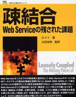 疎結合―Web Serviceの残された課題