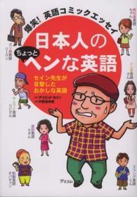 日本人のちょっとヘンな英語 - 爆笑!英語コミックエッセイ