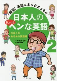 日本人のちょっとヘンな英語 <2(日本人のあるある英語編)>  - 爆笑!英語コミックエッセイ