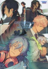 DRAMAtical Murder re:connect公式ビジュアルファンブッ Cool-B Collection