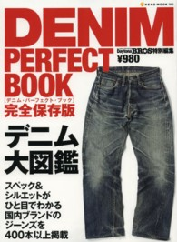 DENIM PERFECT BOOK ― 完全保存版 Neko mook