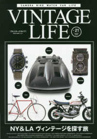 VINTAGE LIFE <Vol.21>  NEKO MOOK NY&LAヴィンテ-ジを探す旅