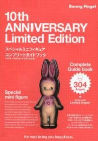Sonny Angel Limited Edition <2014>  [バラエティ]