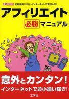 アフィリエイト必勝マニュアル―初期投資「0円」!インターネットで副収入を! (I・O BOOKS)
