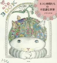 ネコと仲間たちの不思議な世界 - ぬり絵BOOK