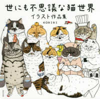 世にも不思議な猫世界 - イラスト作品集