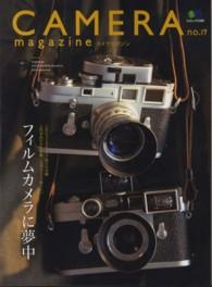 カメラマガジン <no.17>  エイムック フィルムカメラに夢中