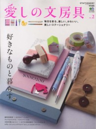 愛しの文房具 <no.2>  - 毎日を彩る、楽しい、かわいい、美しいステ-ショナリ エイムック ステ-ショナリ-大好き