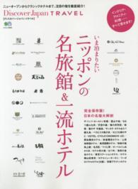 いま泊まりたいニッポンの名旅館&一流ホテル - Discover Japan TRAVEL エイムック