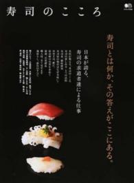 寿司のこころ - 寿司とは何か、その答えがここにある。 エイムック