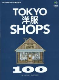 TOKYO洋服SHOPS 100 エイムック
