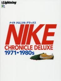 ナイキクロニクルデラックス - 1971→1980s エイムック