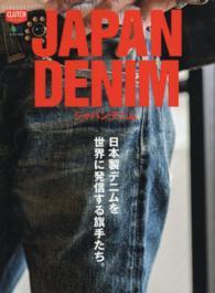 ジャパンデニム - 日本製デニムを世界に発信する旗手たち。 エイムック*CLUTCH BOOKS