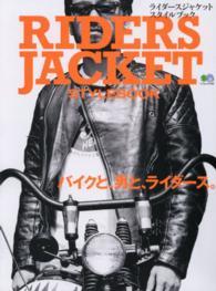 ライダ-スジャケットスタイルブック エイムック