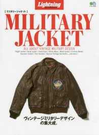 MILITARY JACKET - ヴィンテ-ジミリタリ-デザインの集大成。 エイムック