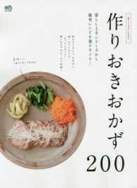 作りおきおかず200 - 暮らし上手archive エイムック 暮らし上手シリ-ズから優秀レシピを選りすぐり!