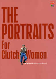 THE PORTRAITS For Clutch Women エイムック CLUTCH BOOKS