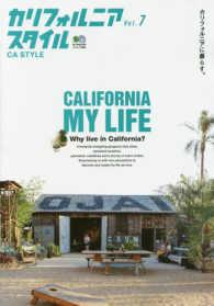 カリフォルニアスタイル <Vol.7>  エイムック カリフォルニアに暮らす。