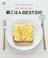 簡単!毎朝が楽しくなる!朝ごはんBEST 200 エイムック ei cooking