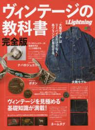 ヴィンテ-ジの教科書完全版 エイムック 別冊Lightning Vol.170