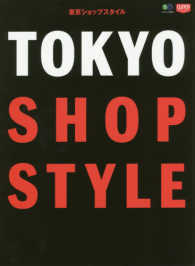 TOKYO SHOP STYLE エイムック CLUTCH BOOKS