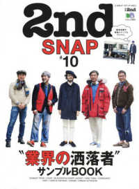 "2nd SNAP <#10>  エイムック 別冊2nd ""業界の洒落者""サンプルBOOK"