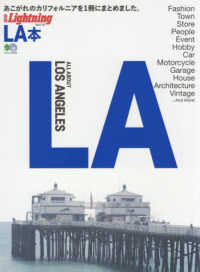 LA本 - あこがれのカリフォルニアを1冊にまとめました。 エイムック 別冊lightning Vol.176 ALL ABOUT LOS ANGELES