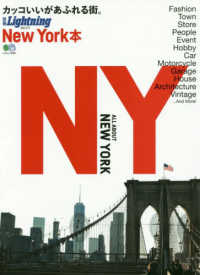New York本 - ALL ABOUT NEW YORK エイムック 別冊Lightning Vol.177