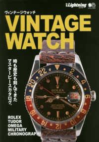 VINTAGE WATCH エイムック 別冊Lightning Vol.183