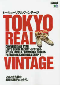 TOKYO REAL VINTAGE エイムック 別冊2nd