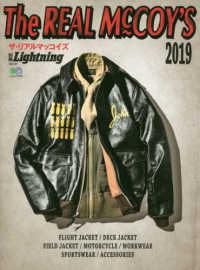 The REAL McCOY'S <2019>  エイムック 別冊Lightning Vol.191
