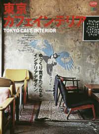 東京カフェインテリア エイムック CLUTCH BOOKS