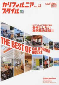 カリフォルニアスタイル <Vol.13>  エイムック ベスト・オブ・カリフォルニアハウス