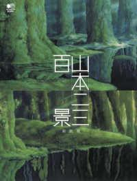 山本二三百景 (新装版)