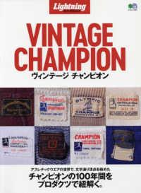 VINTAGE CHAMPION エイムック Lightning Archives