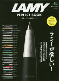 LAMY PERFECT BOOK エイムック 趣味の文具箱特別編集
