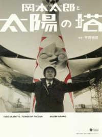 岡本太郎と太陽の塔 (増補新版)
