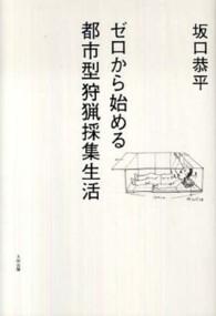 온라인 서점으로 이동 ISBN:4778311752