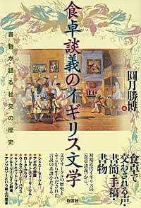 食卓談義のイギリス文学-書物が語る社交の歴史