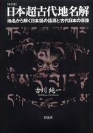 日本超古代地名解
