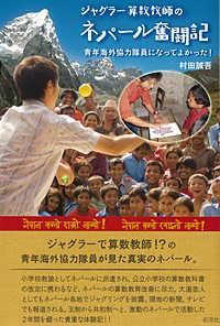 ジャグラー算数教師のネパール奮闘記