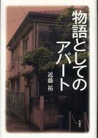 物語としてのアパート