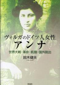 ヴォルガのドイツ人女性アンナ―世界大戦・革命・飢餓・国外脱出