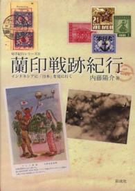 蘭印戦跡紀行-インドネシアに「日本」を見に行く