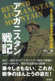アフガニスタン戦記 - ある日本人米空軍中佐の記録