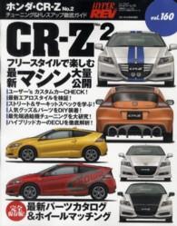 ホンダ・CR-Z <no.2>  ニュ-ズムック*ハイパ-レブ