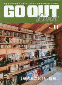 GO OUT Livin' <vol.11>  ニュ-ズムック 「好きなこと」と、部屋。